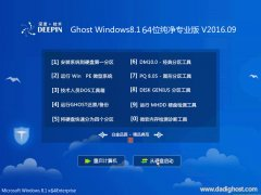 深度技术ghost win8.1 64位纯净专业版 V2016.11系统下载