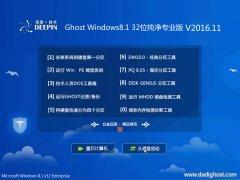 深度技术ghost win8.1 32位纯净专业版 V2016.11系统下载