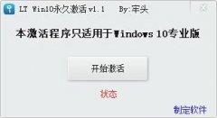 win10专业版激活工具LT V1.1 绿色版