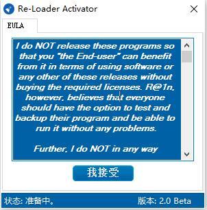 Windows10激活工具Re-Loader v2.1绿色版