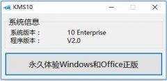Windows10激活工具|小马win10激活工具KMS10 V2.0绿色版