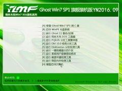 雨林木风ghost win7 X86 旗舰装机版 YN2017.01(32位)系统下载