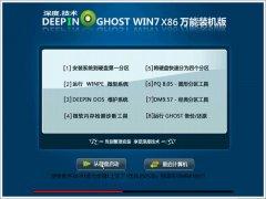 深度技术ghost win7 32位旗舰装机版 V2017.01系统下载