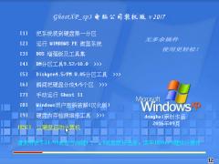 电脑公司ghost xp sp3 极速装机版 V2017.04系统下载