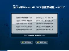 深度技术ghost xp sp3 快速装机专业版 V2017.04系统下载