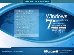 电脑公司ghost win7 64位旗舰装机版 V2017.04系统下载
