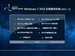 深度技术ghost win7 64位旗舰装机版 V2017.04系统下载