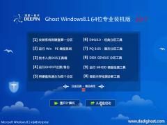 深度技术ghost win8.1 64位专业装机版 V2017.04系统下载