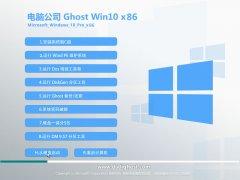 电脑公司ghost win10 32位专业装机版 V2019.01系统