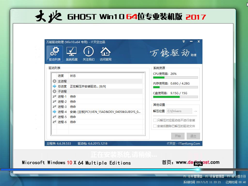统ghost win10 64位专业装机版安装过程图-大地系统ghost win10 64