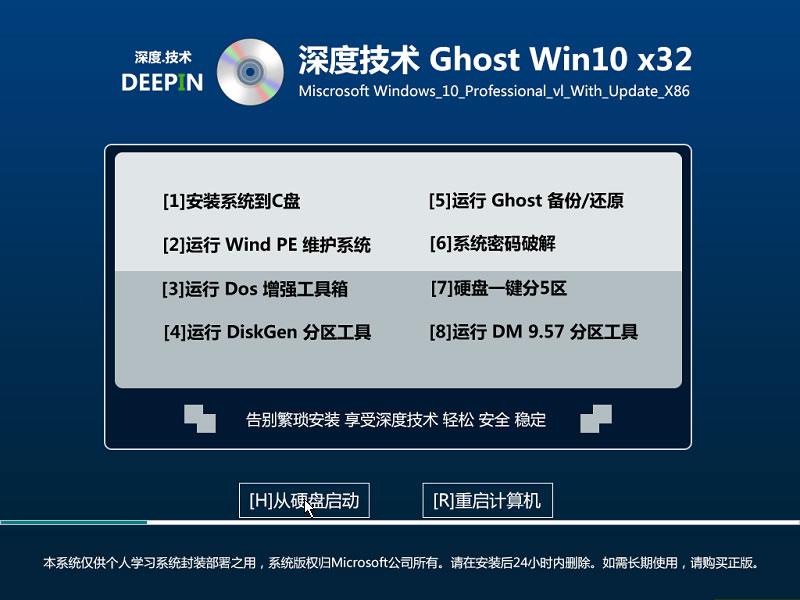 深度技术ghost win10 32位旗舰装机版 V2019.02系统
