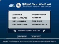 深度技术ghost win10 64位旗舰装机版 V2019.03系统