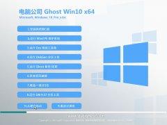 电脑公司Ghost win10 64位专业装机版 V2019.01系统