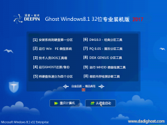 深度技术ghost win8.1 32位专业装机版 V2017.08系统