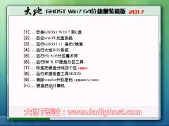 大地ghost win7 X64 旗舰装机版 V2017.08(64位)系统下载