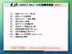 大地ghost win7 X86 旗舰装机版 V2017.08(32位)系统