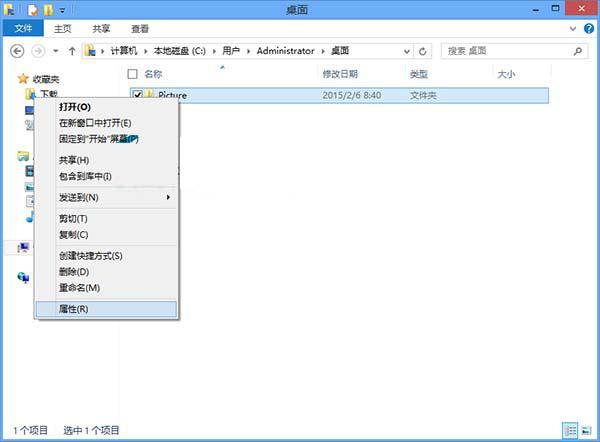 Win8系统更换文件夹图标的小技巧图片