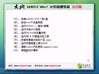 大地GHOST WIN7 SP1 32位旗舰版V2013.08【八月版】系统下载