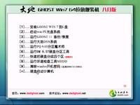 大地 ghost win7 新春专业版V2013.01系统下载