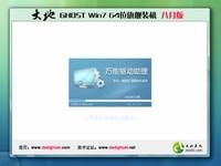 大地 GHOST WIN7 纯净版 c2.1系统下载
