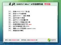 大地 GHOST WIN7 V2旗舰版V2011.05系统下载