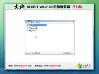 大地 201212末日装机版合集V2012.12系统下载