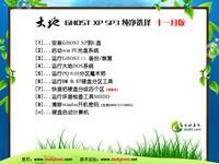 大地GHOST XP SP3 纯净装机版V2014.04【终结版】系统下载