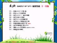 大地GHOST XP SP3 极速末日版V2012.12【极速末日版】系统下载