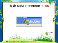 大地 GHOST XP SP3 c3装机版V2010.07系统下载