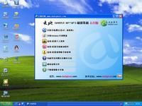 大地GHOST XP SP3 纯净新春版V2013.01【13春节版】系统下载