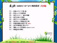 大地GHOST XP SP3 极速装机版V2013.07【七月版】系统下载
