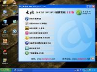 大地GHOST XP SP3 装机新春版V2013.01【2013春节版】系统下载