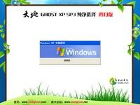 大地GHOST XP SP3 极速装机版V2013.11【十一月版】系统下载