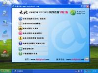 大地GHOST XP SP3 纯净选择版V2014.01【新春版】系统下载