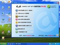 大地 GHOST XP SP3 v3.3装机版V2010.10系统下载